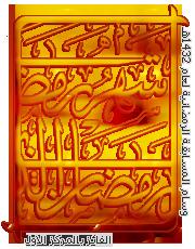 ( المركز الأول ) المسباقة الرمضانية 1432هـ