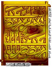 ( المركز الثالث ) المسباقة الرمضانية 1432هـ